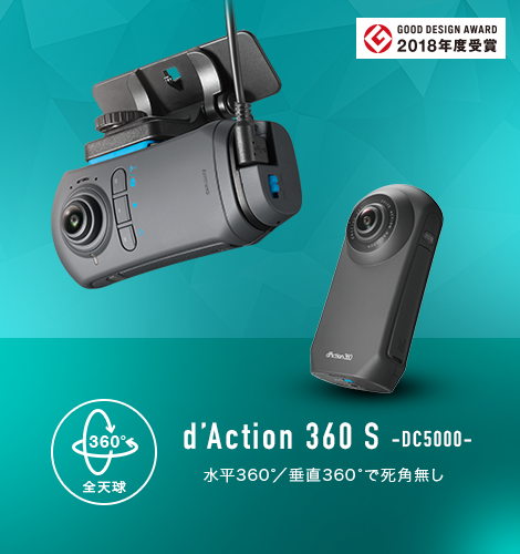 d'Action 360 S -DC5000- Record in all directions with two 360°lenses