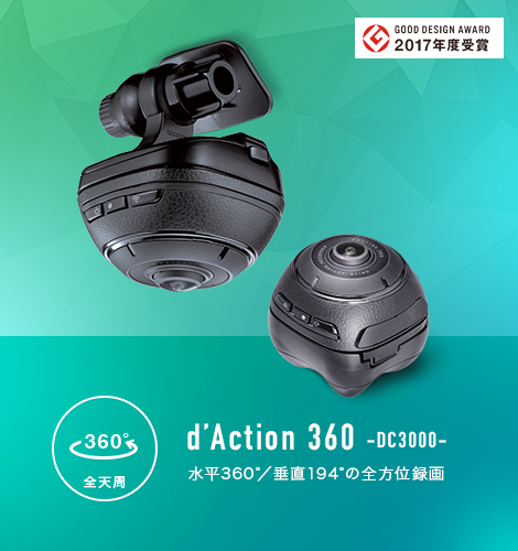 d'Action 360 -DC3000- Recoed a hemispherical area with one 360°lens